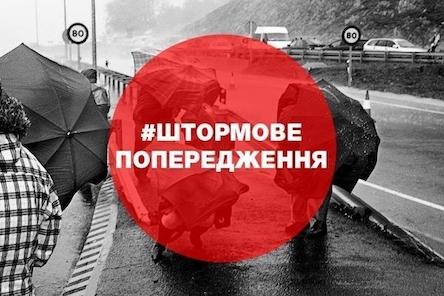 В Николаеве и области штормовое предупреждение