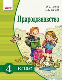 Вахрушев (школа 2100) окружающий мир 4 класс учебник человек и.